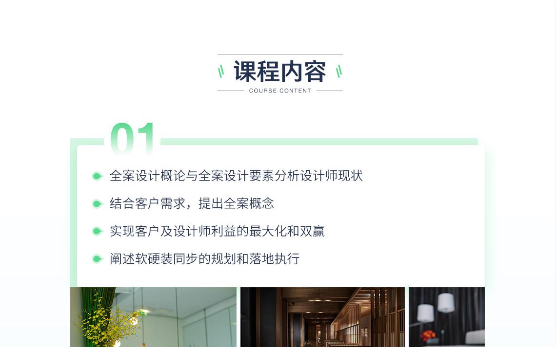 室内空间设计,室内全案设计,室内空间布局课程内容