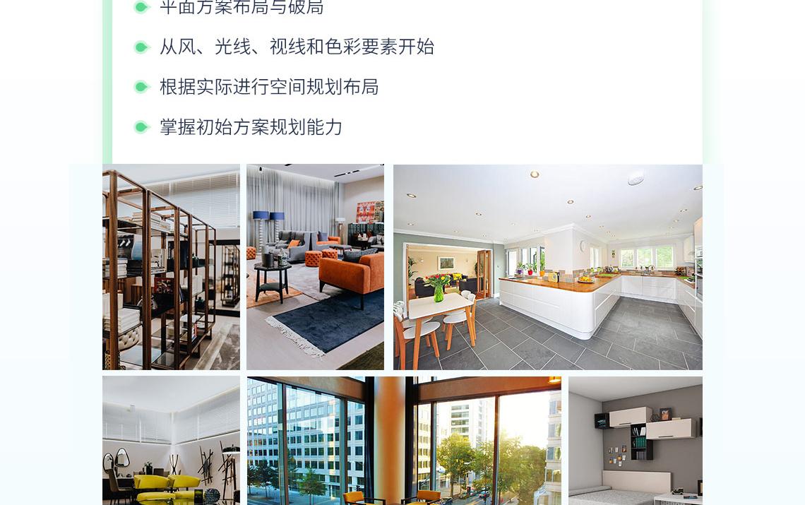 室内空间设计,室内全案设计,室内空间布局课程内容2