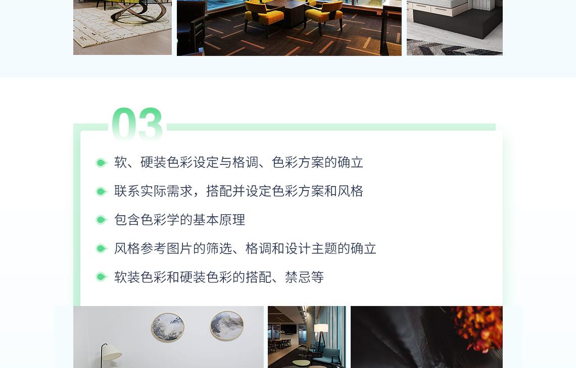 室内空间设计,室内全案设计,室内空间布局课程内容3