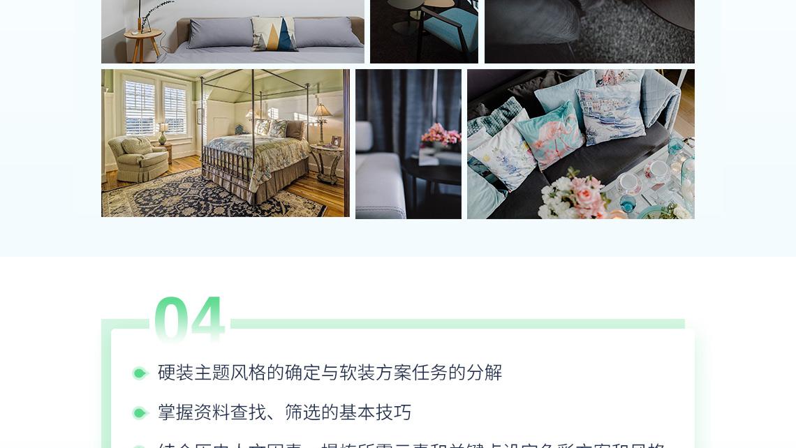 室内空间设计,室内全案设计,室内空间布局课程内容4