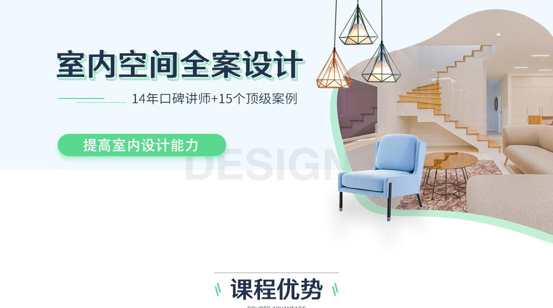 室内空间设计,室内全案设计,室内空间布局 室内空间全案设计 14年口碑讲师+15个顶级案例