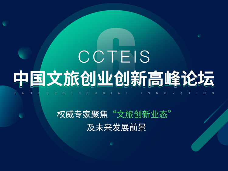 CCTEIS 第六届中国文旅创业创新高峰论坛