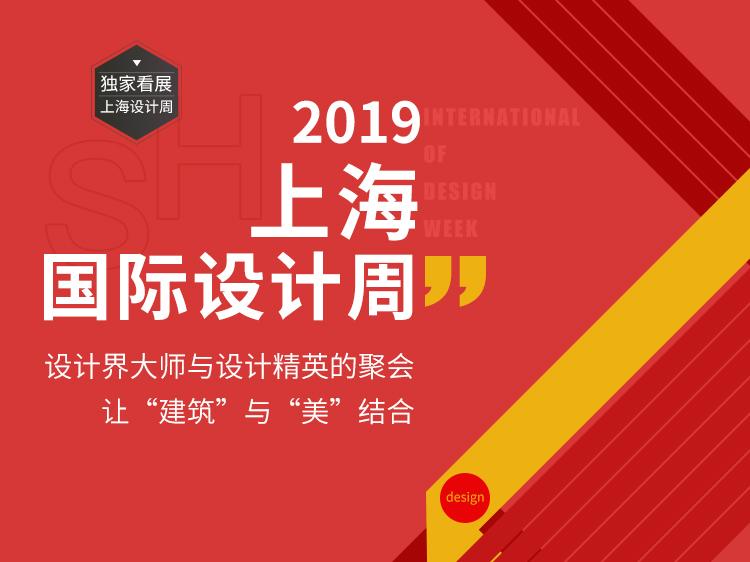 2019上海國際設計周