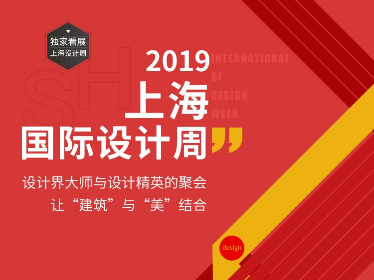上海迪士尼乐园规划资料下载-2019上海国际设计周