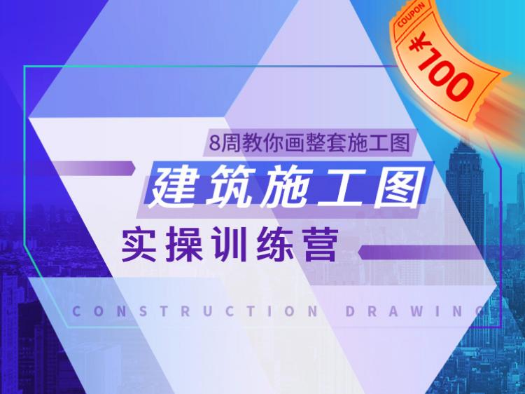 建筑施工图设计实操训练营【预付定金】