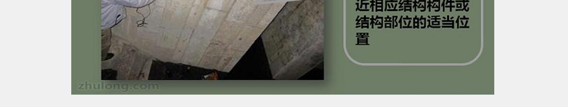 5、GB50164-92 混凝土质量控制标准 6、JGJ107-2010 钢筋机械连接技术规程 7、GB 50496-2009 大体积混凝土施工规范 建筑施工规范,重点规范条文