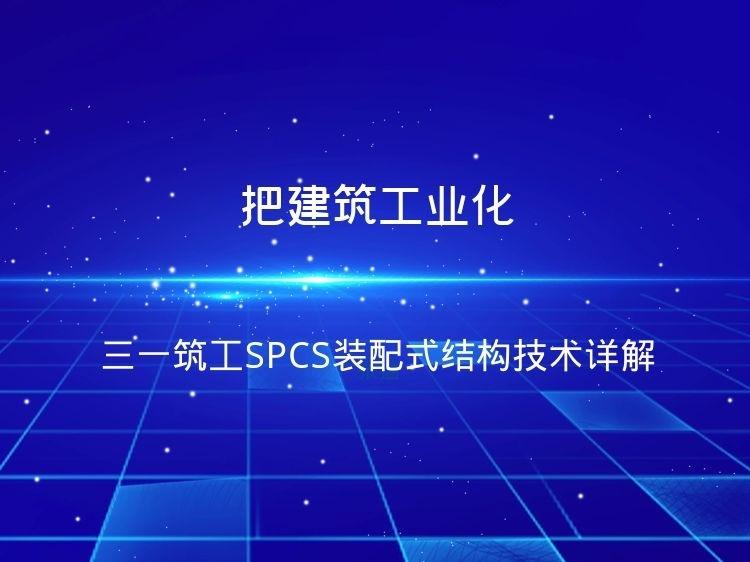 三一筑工SPCS装配式结构技术详解