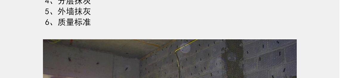 2、基层处理  3、打点冲筋 墙内抹灰|墙面抹灰|土建工程师|技术交底