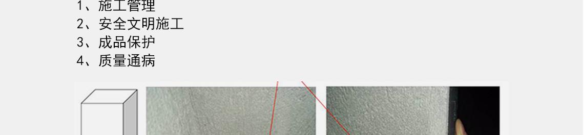 1、施工管理  2、安全文明施工 墙内抹灰|墙面抹灰|土建工程师|技术交底