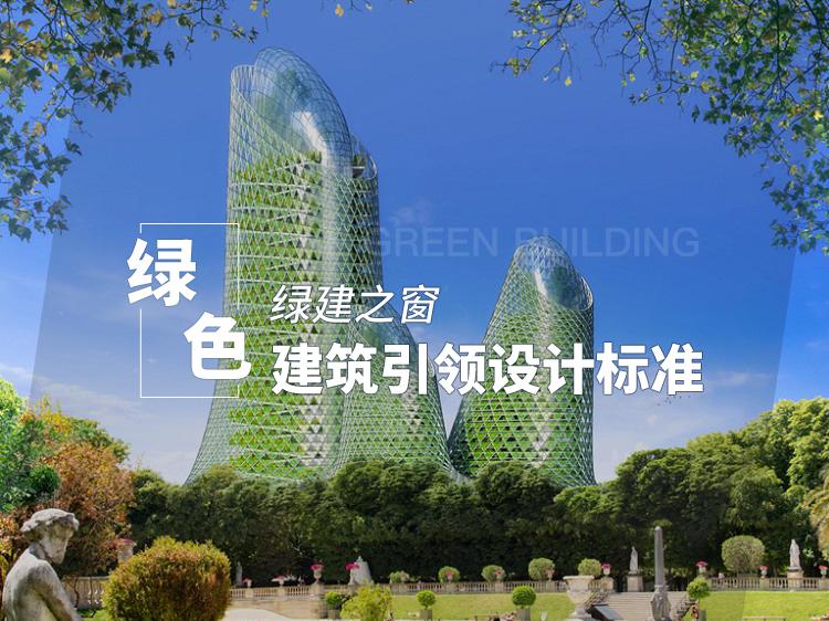 绿色建筑引领设计标准