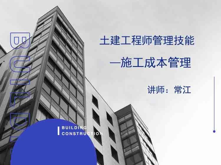 is9001质量管理标准资料下载-土建工程师管理技能必修课之施工成本管理