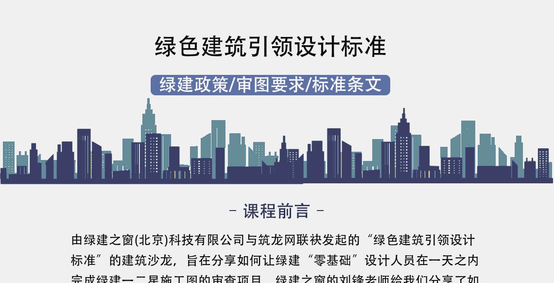 """绿色建筑引领设计标准 绿建之窗(北京)科技有限公司与筑龙网联袂发起的""""绿色建筑引领设计 标准""""的建筑沙龙,旨在分享如何让绿建""""零基础""""设计人员在一天之内 完成绿建一二星施工图的审查项目。绿建之窗的刘锋老师给我们分享了如 何培养绿建技术相关人才的心得并解读CFD模拟对建筑规划设计的应用。"""