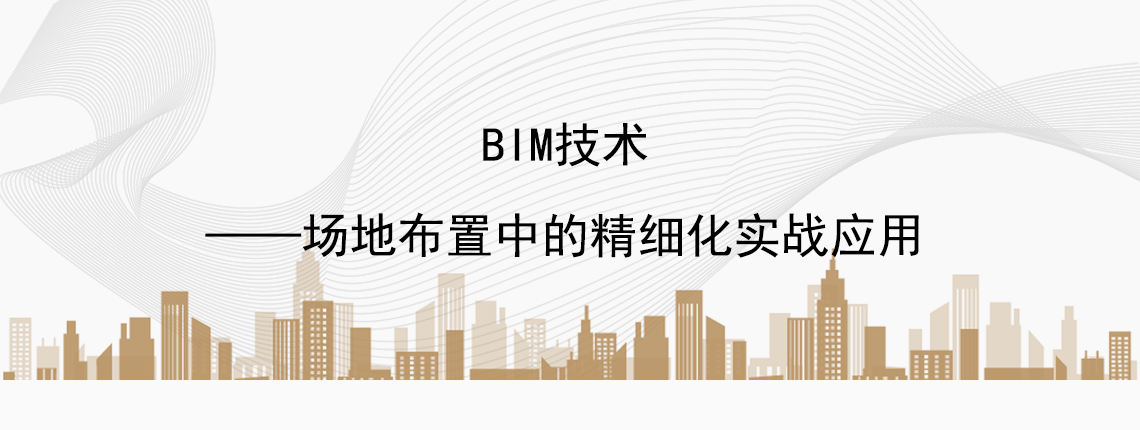 BIM技术——场地布置中的精细化实战应用 场地三维设计,Revit软件建模实战,现场安全文明布置,现场临电布置,场地消防布置