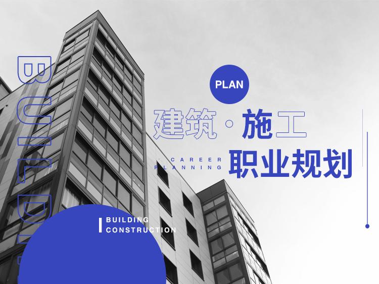 建筑施工职业规划