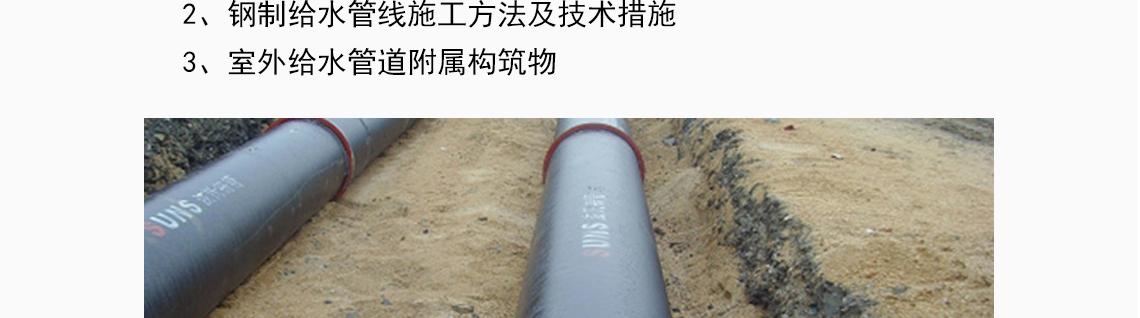 2、钢制给水管线施工方法及技术措施 市政管道工程,排水管道工程,明开施工技术,沟槽支护方法,顶管施工技术