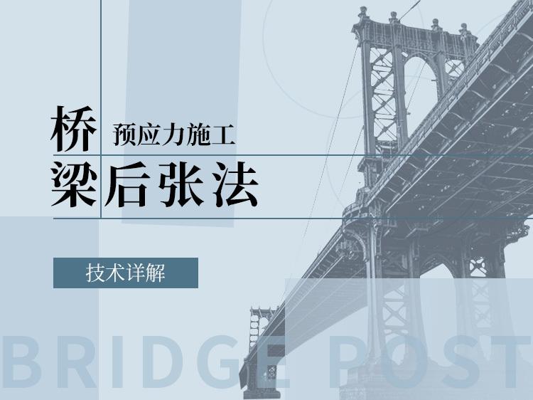 桥梁后张法预应力施工技术详解