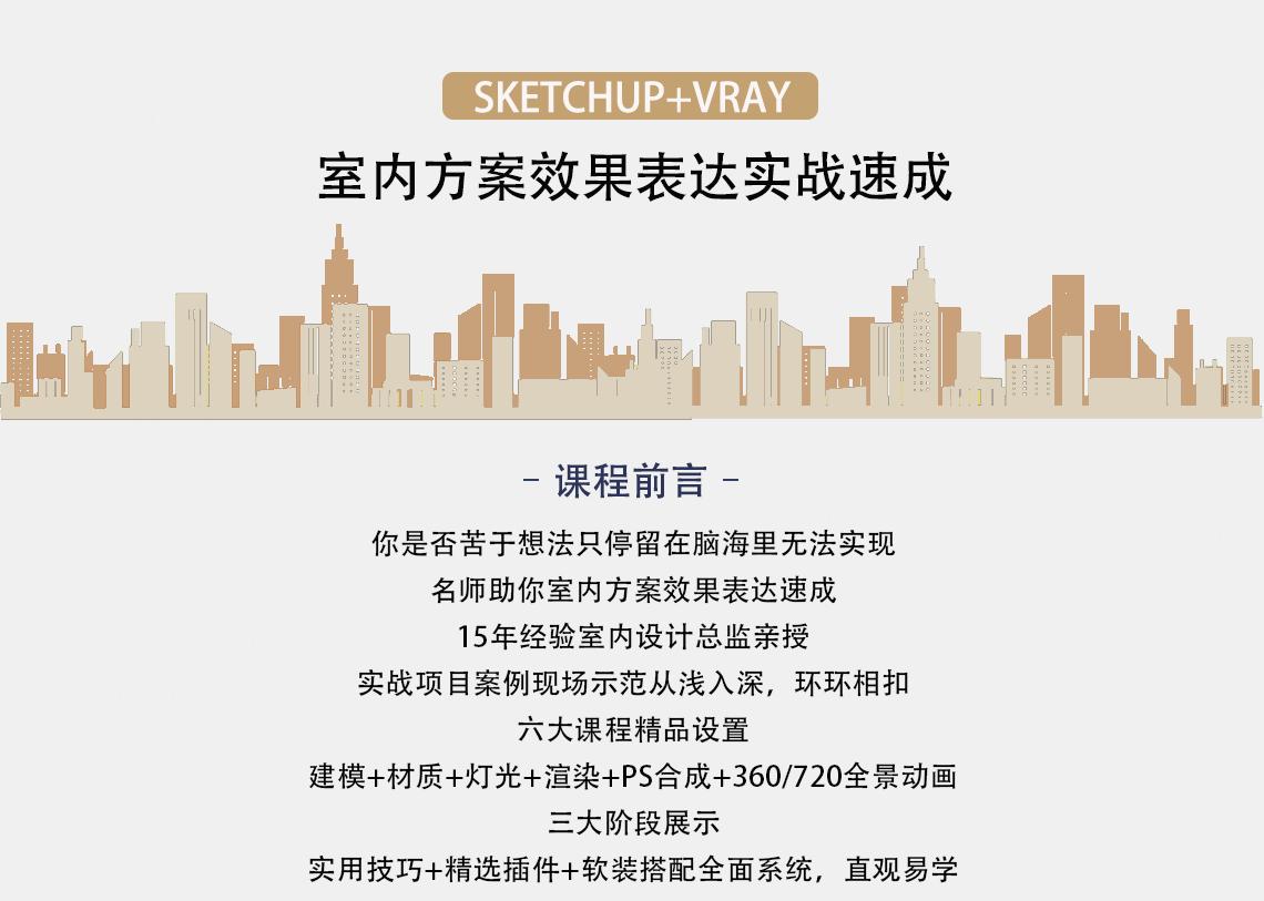 室内设计软件培训,常用室内设计软件培训,室内设计教程,室内效果图软件教程 室内方案效果表达实战速成,Sketchup,效果图设计,前期方案设计,Vray渲染器,360全景制作