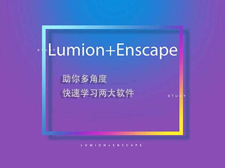 Lumion|Enscape室内快速渲染速成