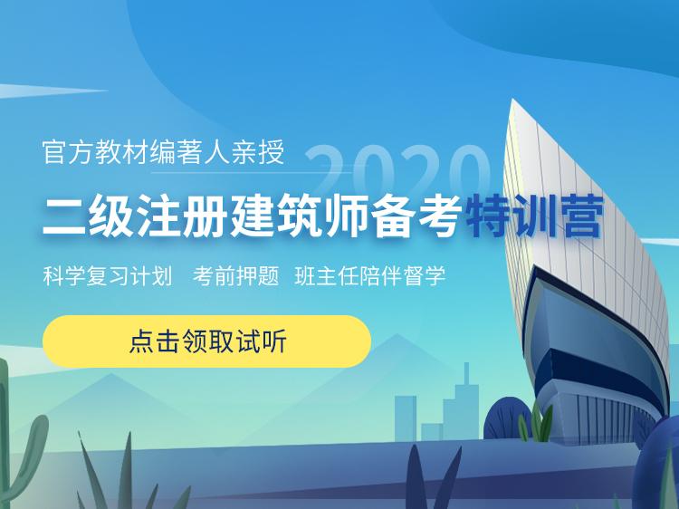 【报名】2020注册建筑师考试