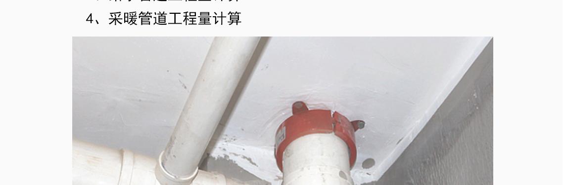 4、采暖管道工程量计算 安装给水工程,安装排水工程,安装工程定额,实际案例讲解,安装工程量计算