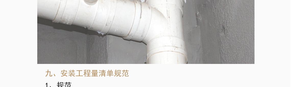 九、安装工程量清单规范 安装给水工程,安装排水工程,安装工程定额,实际案例讲解,安装工程量计算