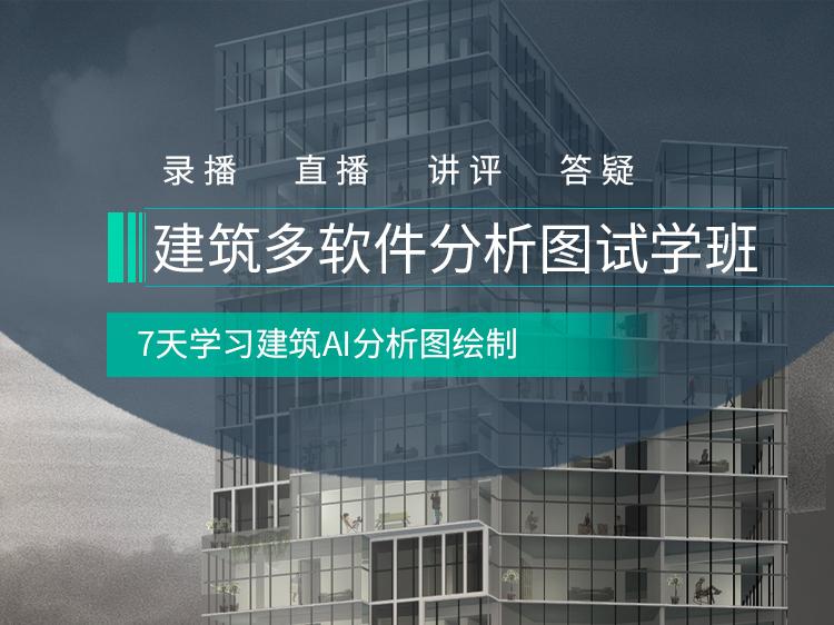 建筑多软件全能训练营【AI分析图试学】