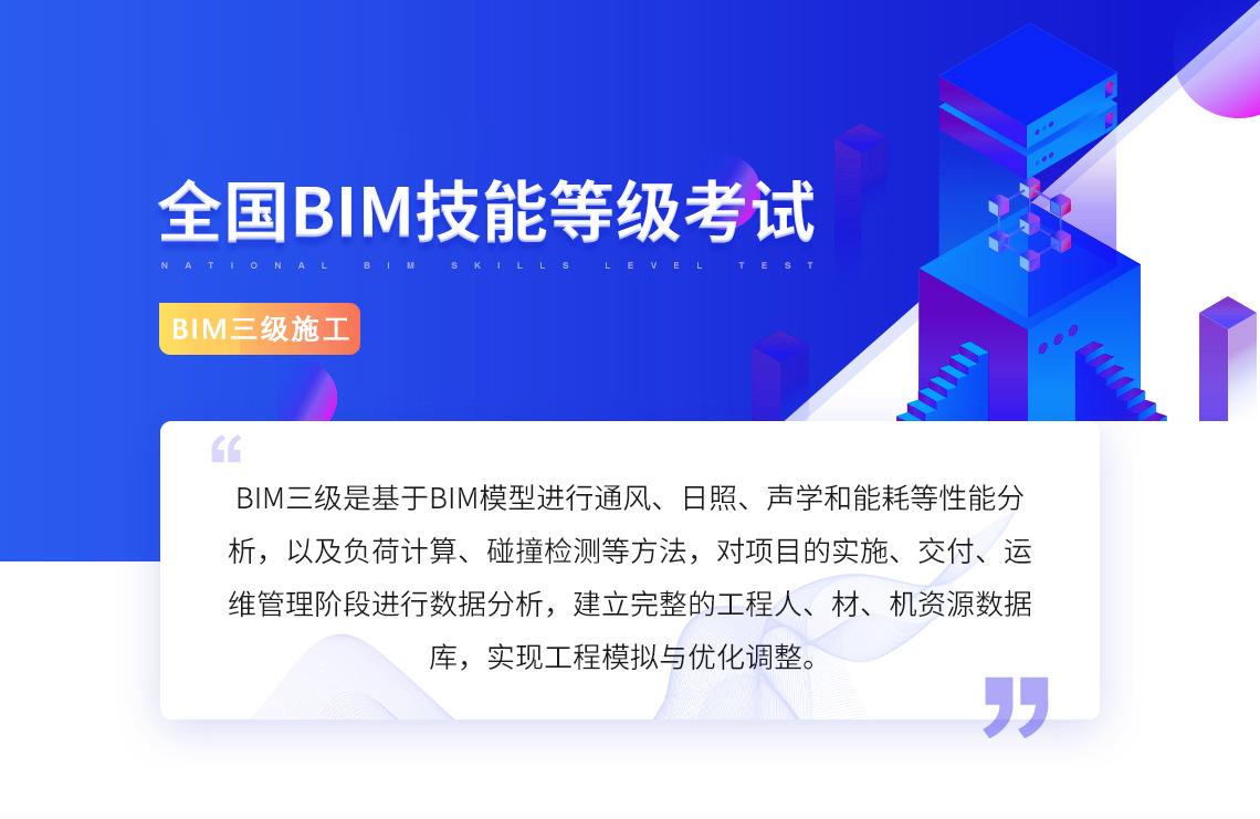 图学学会BIM三级证书是目前BIM最高级证书。通过BIM二级考试的学员可以在筑龙参加BIM三级考试培训,帮助学员掌握BIM项目实施、交付与运维管理,一次拿到三级BIM建筑施工证书。