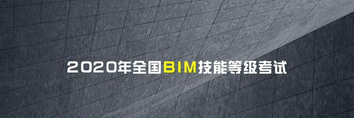 2019年全国BIM技能等级考试官方指定报名培训中心。BIM等级考试课程试学,人社部和图学会BIM证书培训报名通道。