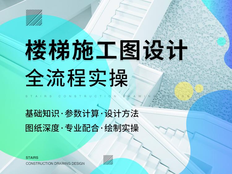 楼梯施工图设计全流程实操
