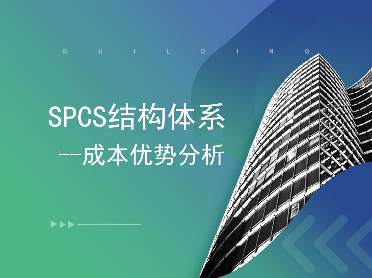 SPCS结构体系--成本优势分析