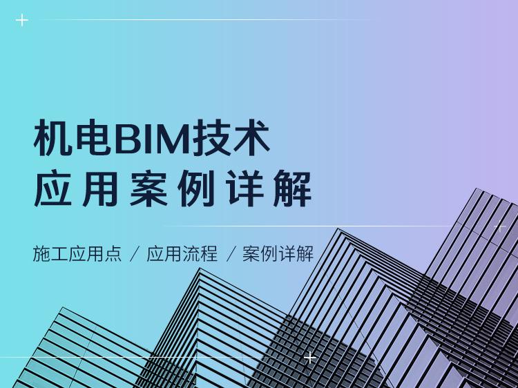 机电BIM技术应用案例详解