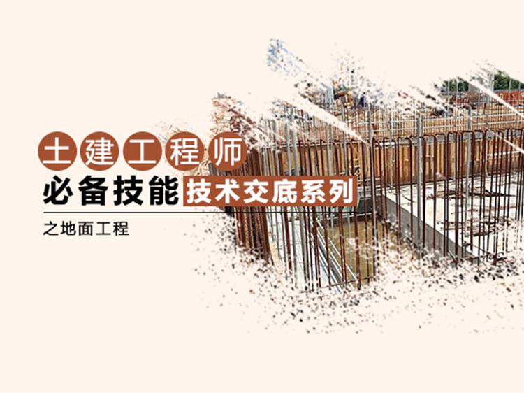 土建工程师必备技能技术交底系列之地面工程