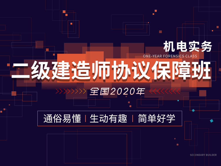 2020二建协议保障班【机电实务】