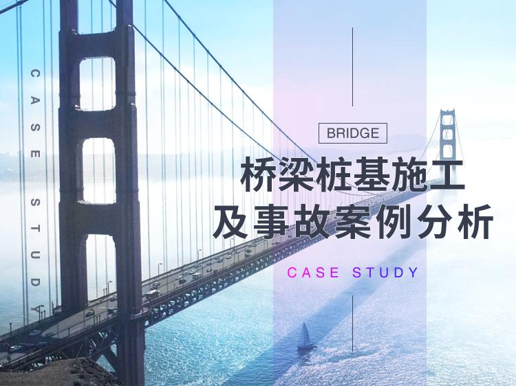 桥梁桩基施工及事故案例分析