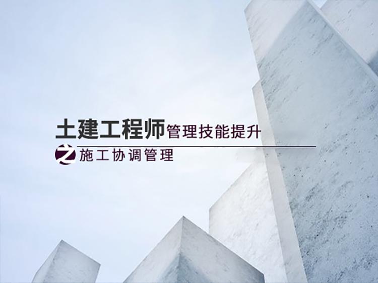 土建工程师管理技能之施工协调管理