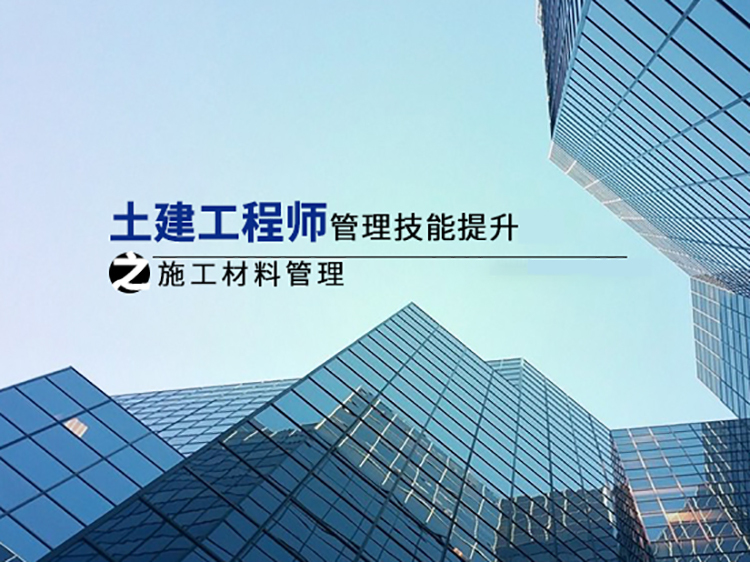 土建工程师管理技能之施工材料管理