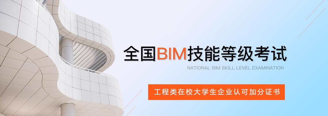 bim一级建模师,在校学生报考全国BIM等级考试条件,中国图学学会官方指定BIM等级考试报名中心。