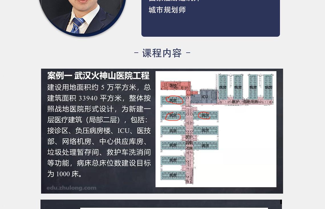 传染病医院设计,医院设计规范 焦伟,中国消防协会会员 一级注册结构工程师 国家注册建筑师 城市规划师