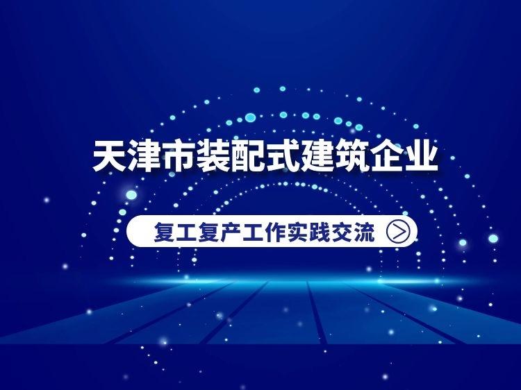 粉刷工的安全交底资料下载-天津市装配式建筑企业复工复产工作实践交流