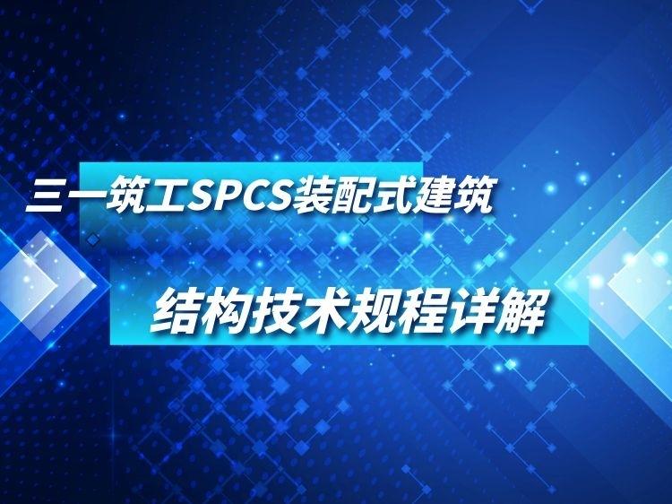 三一筑工SPCS装配式建筑—结构技术规程详解