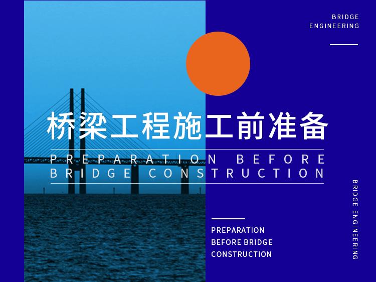 桥梁工程施工前准备