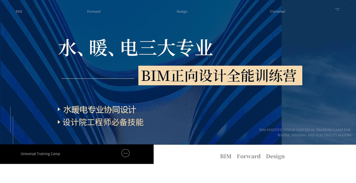 水暖電BIM正向設計全能營由知名設計院有多年設計經驗的機電設計師錄制講解。包括BIM協同設計,水暖電各專業協同設計等