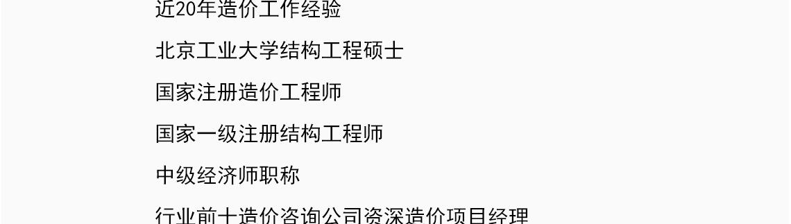 丹姗 近20年造价工作经验  北京工业大学结构工程硕士  国家注册造价工程师  国家一级注册结构工程师  中级经济师职称 装修造价培训,装饰工程造价,装饰装修造价,办公项目装修造价