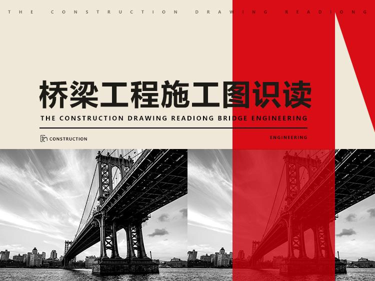 桥梁承台工程专项施工方案资料下载-桥梁工程施工图识读