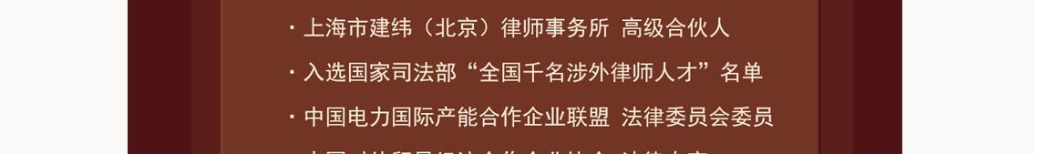 """上海市建纬(北京)律师事务所 高级合伙人 入选国家司法部""""全国千名涉外律师人才""""名单 中国对外贸易经济合作企业协会 法律专家 中国电力国际产能合作企业联盟 法律委员会委员 国际工程承包合同,不可抗力条款,海外工程项目,不可抗力证明"""