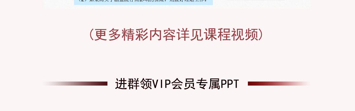 进群领VIP会员专属PPT 国际工程承包合同,不可抗力条款,海外工程项目,不可抗力证明