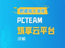 把建筑工业化—PCTEAM筑享云平台详解