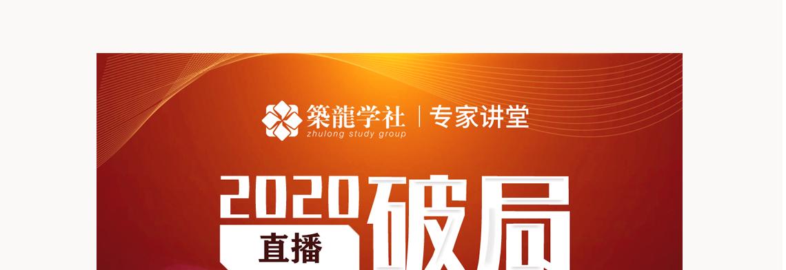 【筑龙VIP专家讲堂】 可添加小助手微信:zhulong18410080768,了解更多直播信息。 国际工程承包合同,不可抗力条款,海外工程项目,不可抗力证明