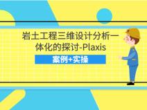岩土工程三维设计的探讨-Plaxis