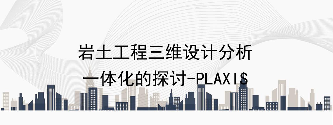 岩土工程三维设计分析一体化的探讨—PLAXIS 三维设计分析 三维设计流程 岩土工程  Plaxis Sap2000 Staad 岩土工程设计 岩土